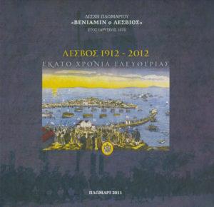 """Το Λεύκωμα """"Λέσβος 1912-2012, Εκατό Χρόνια Ελευθερίας"""" της Λέσχης Πλωμαρίου """"Βενιαμίν ο Λέσβιος"""""""