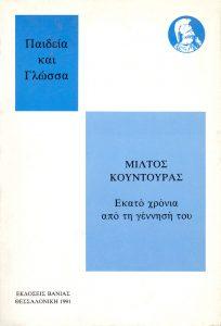 Μίλτος Κουντουράς - Εκατό χρόνια από τη γέννησή του