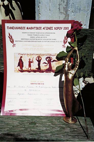 Πανελλήνιοι Μαθητικοί Αγώνες Χορού 2001