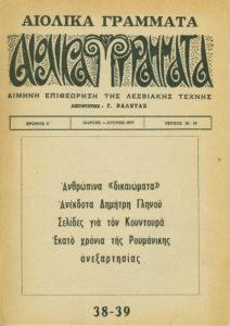 """Περιοδικό """"Αιολικά Γράμματα"""""""