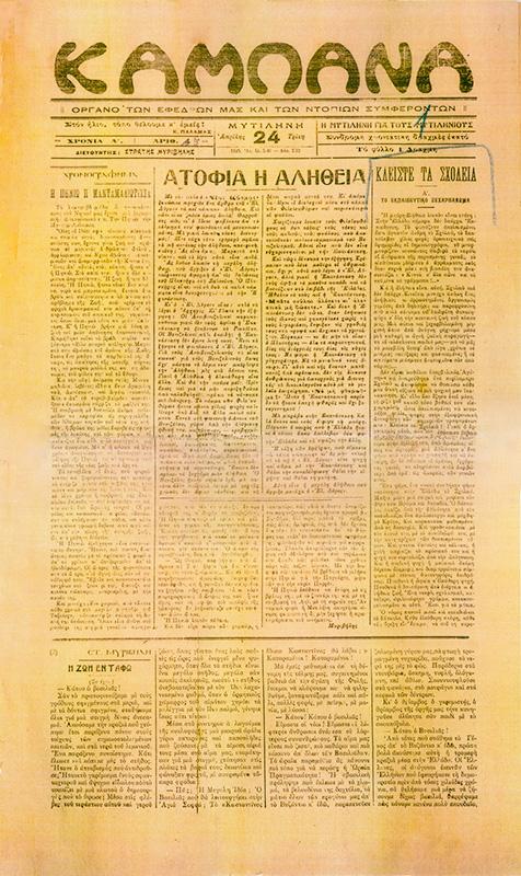 """Το """"Κλείστε τα Σχολειά"""" του Μίλτου Κουντουρά στην πρώτη σελίδα της εφημερίδας """"Καμπάνα"""", Μυτιλήνη, 24 Απριλίου 1923."""