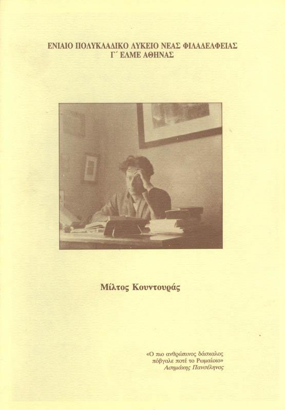 Το εξώφυλλο του βιβλίου που εξέδωσε το Ενιαίο Πολυκλαδικό Λύκειο Νέας Φιλαδέλφειας, με την οικονομική στήριξη της Γ΄ ΕΛΜΕ Αθήνας.