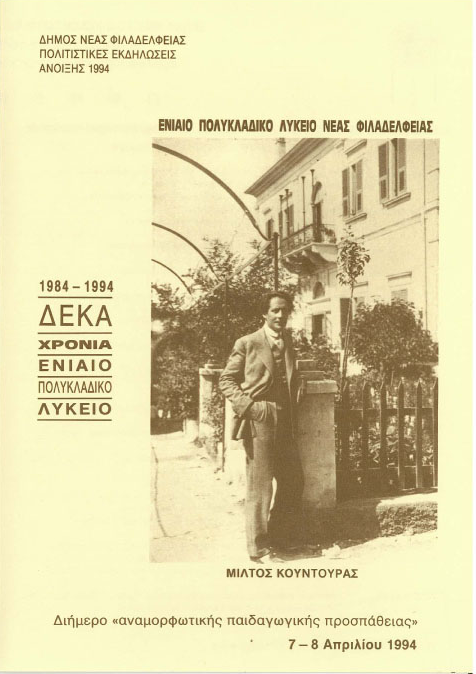 Το εξώφυλλο του Προγράμματος του Διημέρου.