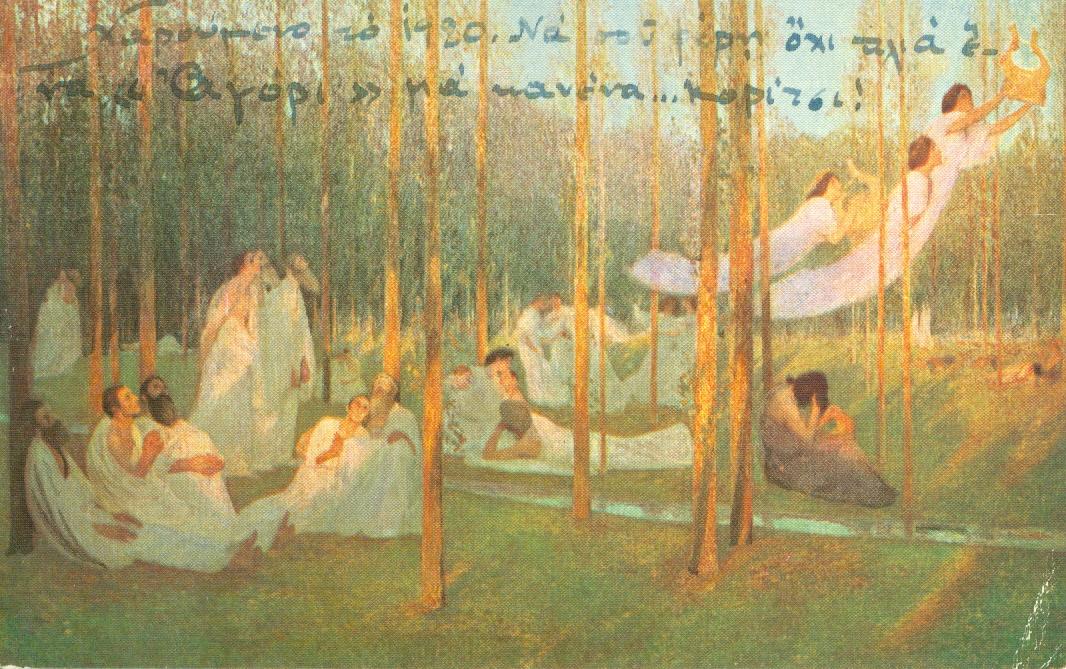 Καρτ ποστάλ του Στρατή Μυριβήλη προς τον Μίλτο Κουντουρά (1920)