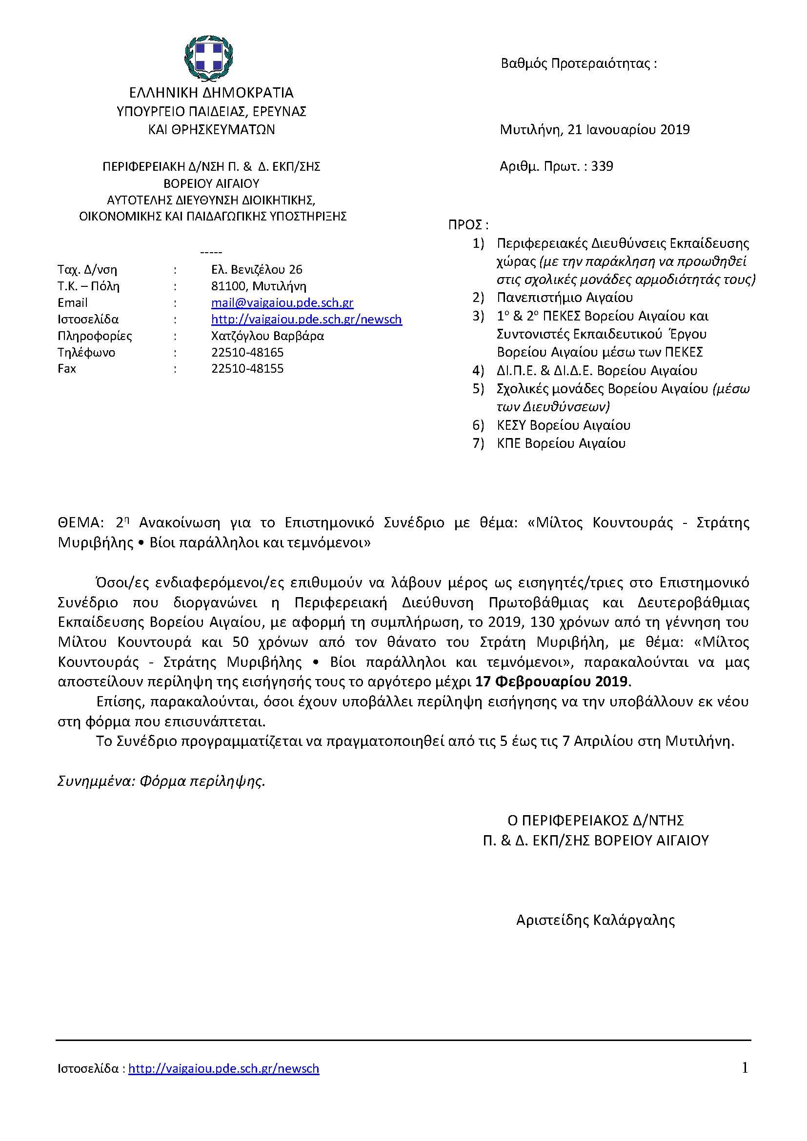 Ανακοίνωση για το Επιστημονικό Συνέδριο με θέμα: «Μίλτος Κουντουράς - Στράτης Μυριβήλης • Βίοι παράλληλοι και τεμνόμενοι»